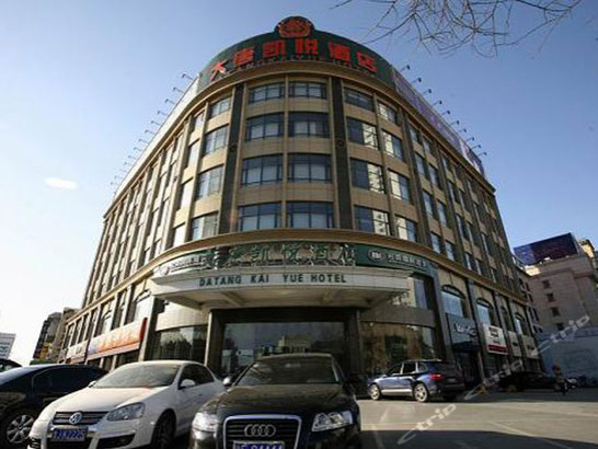 Taian Datang Kaiyue Hotel is a business hotel